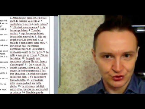 Реальный Французский.Упражнения на перевод по учебнику Попова-Казакова.Урок 21