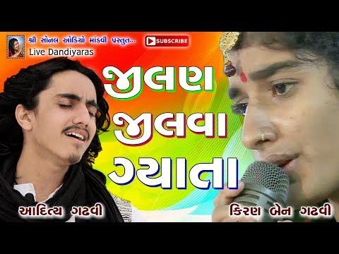 Jilan Jilva Gyata (જીલણ જીલવા ગ્યાતા)  | Kiran Gadhvi & Aditya Gadhvi | Live Dandiyaras