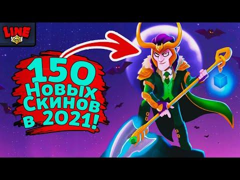 150 Новых Скинов в 2021! Новости Лайна Бравл Старс