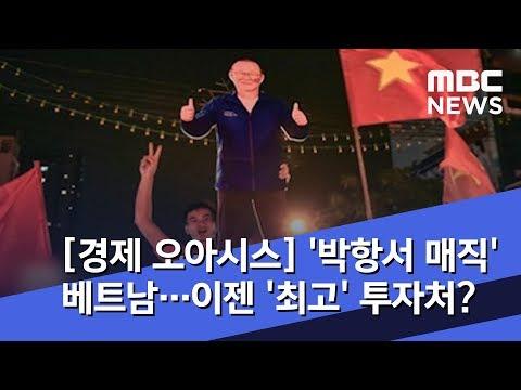 [경제 오아시스] 박항서 매직 베트남…이젠 베스트 투자처? (2018.12.04/뉴스외전/MBC)