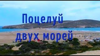 Поцелуй двух морей Вокруг остова Родос за один день Отдых в Греции