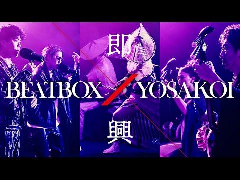 【即興】Beatbox × YOSAKOI[Rofu × 天舞 × 三味線]