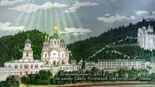 Lavra Sveatogorsk