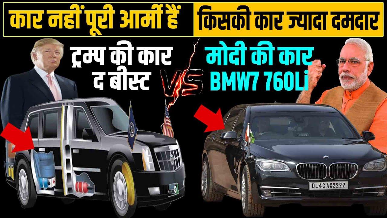 डोनाल्ड ट्रंप और मोदी की कार में कौन है सबसे पावरफुल? कैसे हैं दुनिया की सबसे अभेद कार Trump Vs Modi