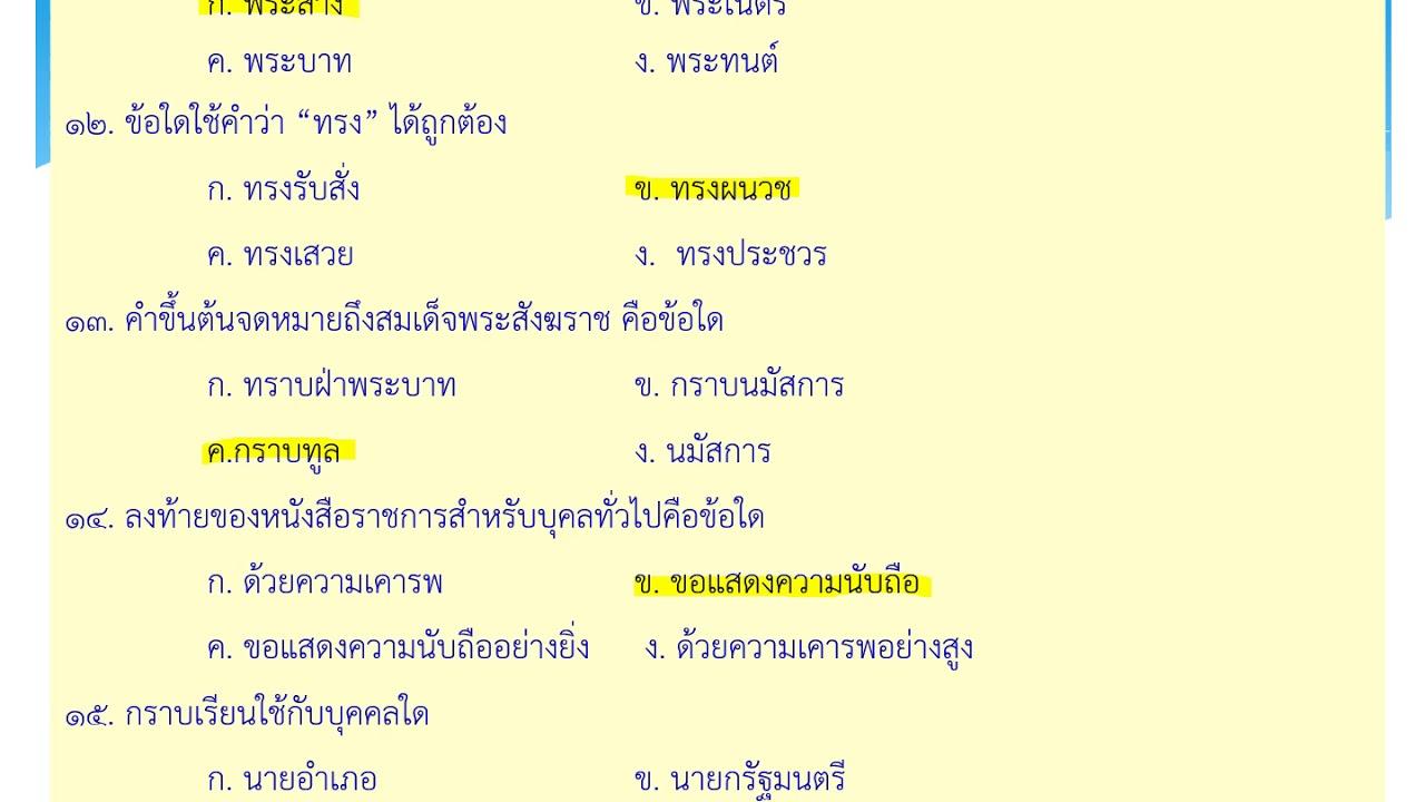 แนวข้อสอบภาษาไทย2564