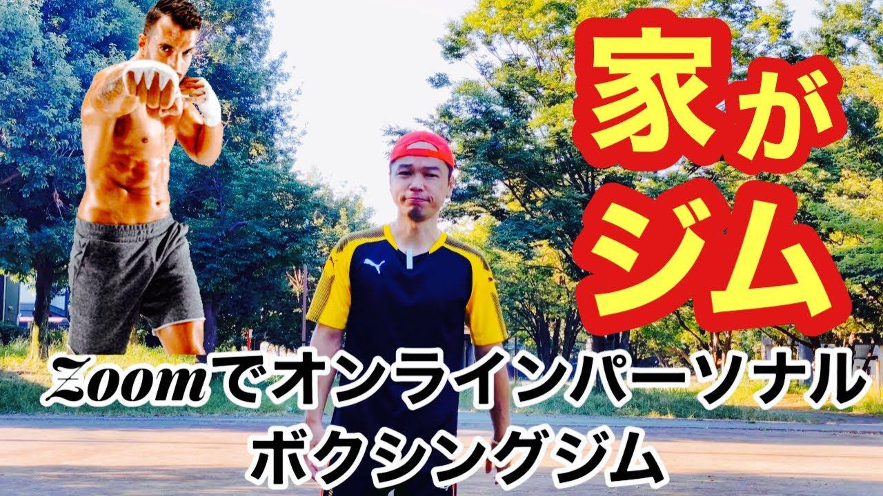zoomオンラインパーソナル・マンツーマン・プライベートボクシングジムレッスンOK