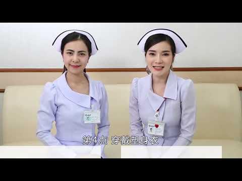 泰国Yanhee医院美容整形科腹壁整形术后护理指南
