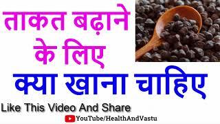 ताकत बढ़ाने के लिए क्या खाना चाहिए - Chane Khane Ke Labh