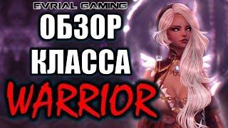 Новый класс WARRIOR Мастер Гнева Обзор Blade and Soul