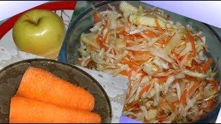 ☘Простой салат из овощей.☘ ( капуста, морковь, яблоки) ☘Ну очень вкусный  салат