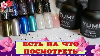 yUMI Professional: Гель-лак: Гели для наращивания ногтей: Соколова Светлана