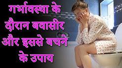 गर्भावस्था के दौरान बवासीर और इससे बचने के उपाय! || Pregnancy Care || Lotus Ayurveda India