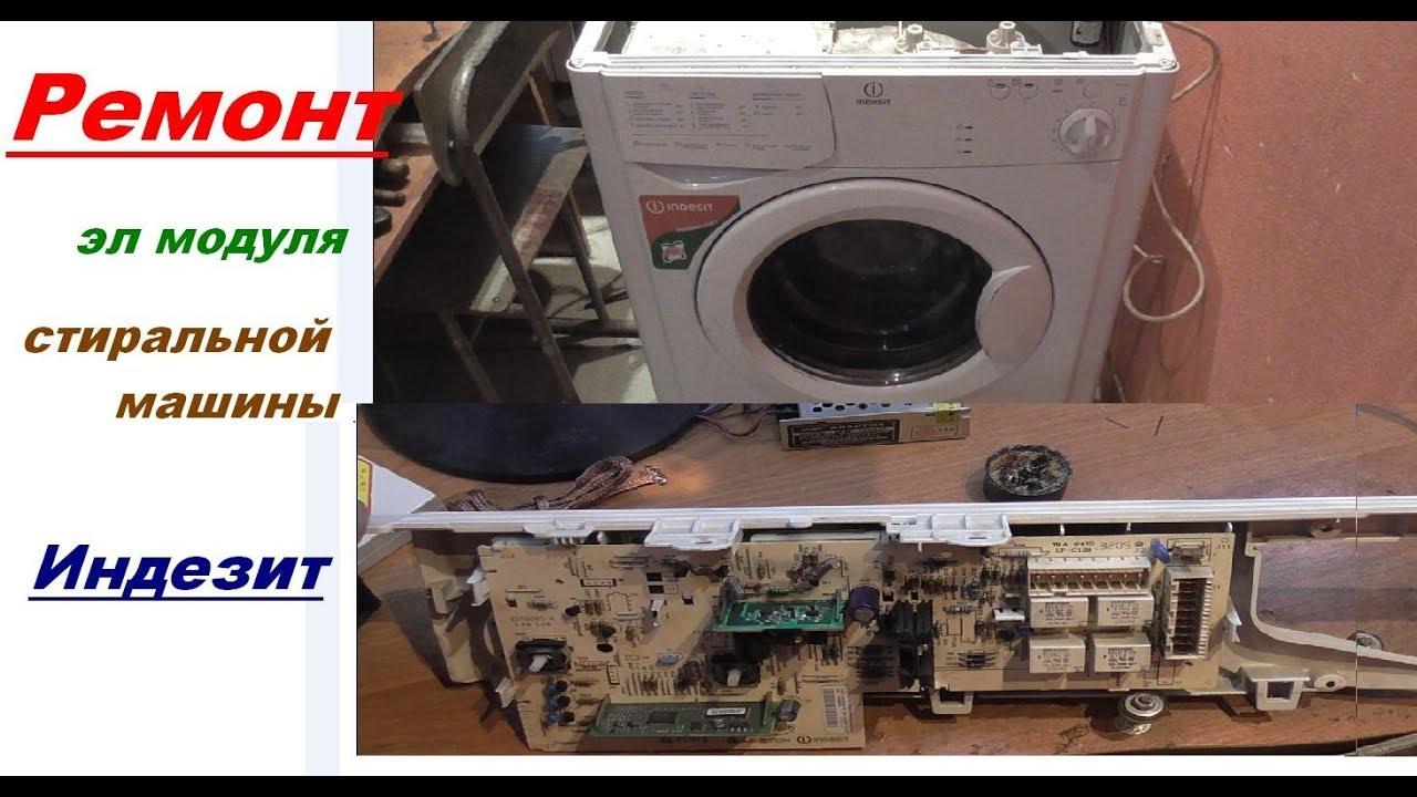Как отремонтировать стиральную машину индезит своими руками