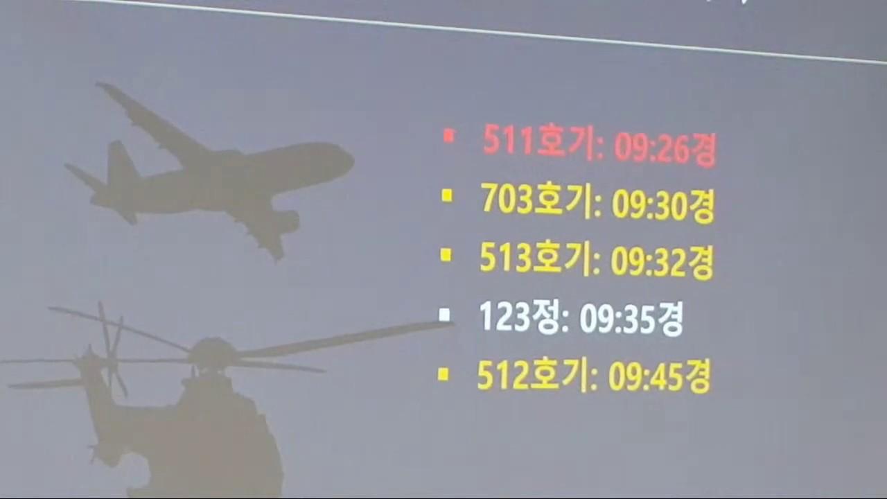 20.06.30.live.특조위 해경항공출동세력 수사요청