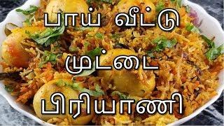 சுவை மிகுந்த பாய் வீட்டு முட்டை பிரியாணி Muttai Biryani/Egg Biryani (Tamil)