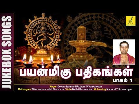 Payanmigu Pathigangal Part -1 - JukeBox || Pazhani K Venkatesan || Vijay Musicals