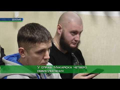 Телеканал Simon: У Харкові знову перенесли засідання по побиттю Макарюка