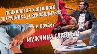 Психология сотрудника и руководителя: Почему мужчина должен быть главным   Секрет мышления   ДВИК