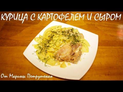 Картофель с курицей с сыром в мультиварке
