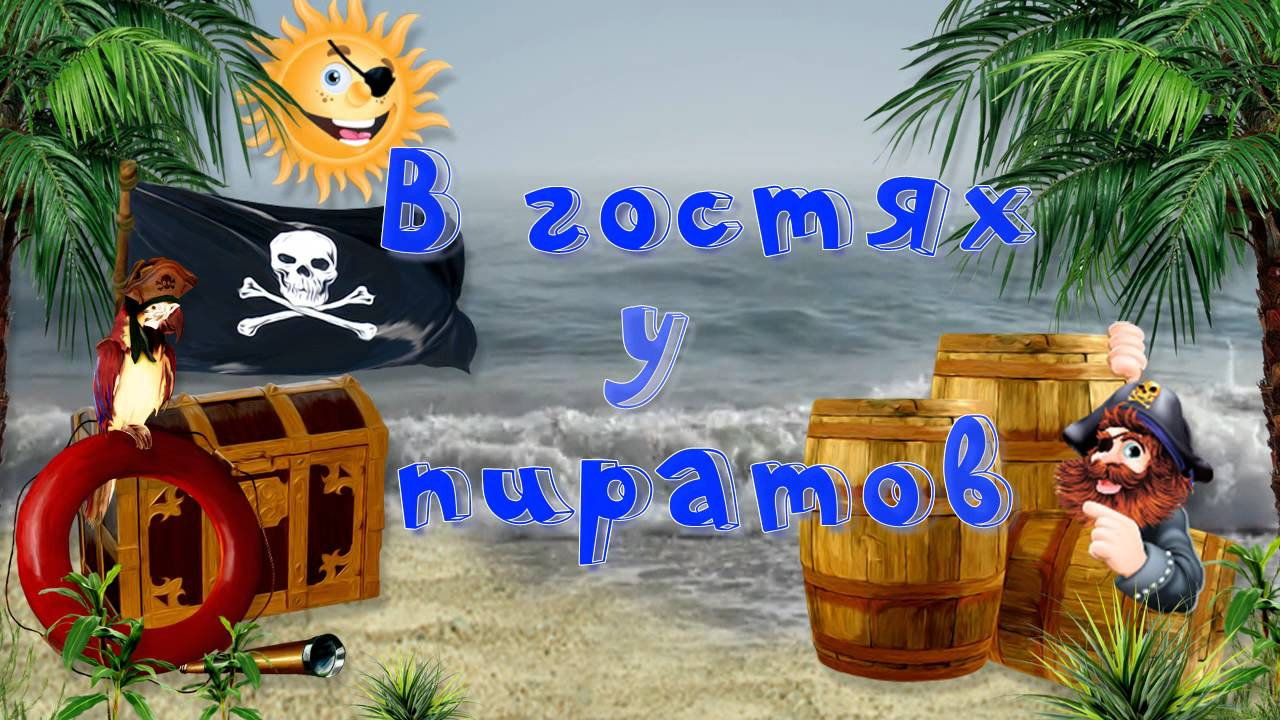 Пират поздравление с днем рождения