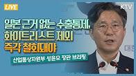 일본 수출무역관리령 개정안 철회 촉구 의견서 제출