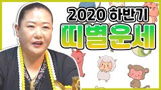 2020년 하반기 띠별운세 공개합니다 !!!  원숭이띠 돼지띠 개띠 닭띠 양띠 뱀띠 말띠 용띠 토끼띠 쥐띠 …