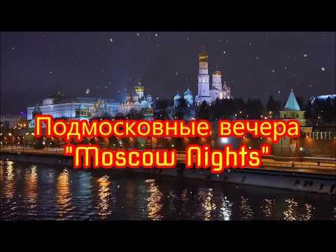 """Moscow Nights """"Подмосковные вечера"""" - English Subtitles"""