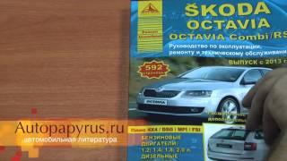 Руководство по ремонту Skoda Octavia с 2013