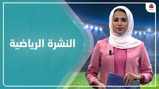 النشرة الرياضية   14 - 09 - 2021   تقديم سلام القيسي   يمن شباب