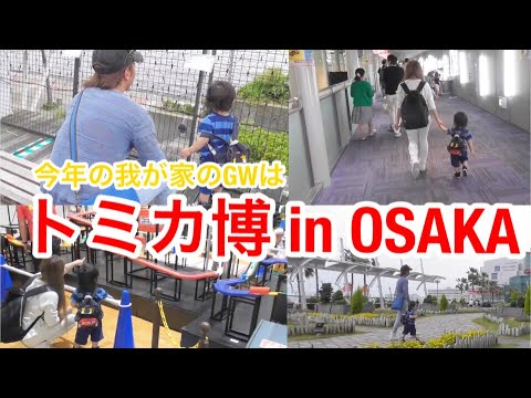 VlogGWはトミカ博 in OSAKAで子供達大興奮