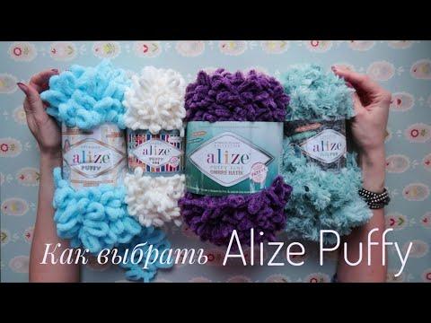 Какая бывает Alize Puffy. Обзор имеющихся сейчас на рынке вариантов Ализе Пуффи
