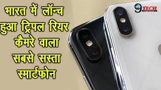 भारत में लॉन्च हुआ ट्रिपल रियर कैमरे वाला सबसे सस्ता स्मार्टफोन | Tecno CAMON i4 Review | Next9tech