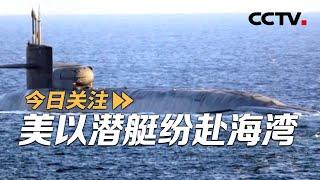 伊朗要打击美中东基地?美军战机潜艇高度警戒 20201229 |《今日关注》CCTV中文国际 - YouTube