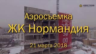 видео ЖК «Нормандия», м. Медведково