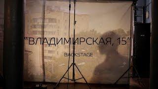 Владимирская, 15. Backstage. РУВД за кадром