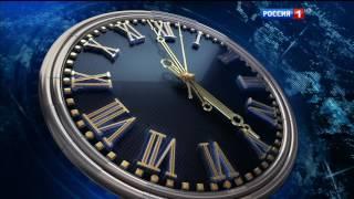 Начало эфира телеканал Россия 1 HD (часы и гимн России) (4.07.2016)