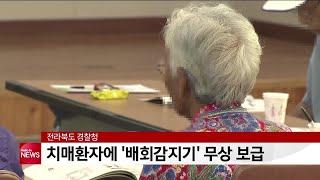 전라북도 경찰청, 치매환자에 ′배회감지기′ 무상 보급