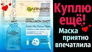 Маска приятно впечатлила Garnier Hyaluron Shot Fresh Mix Booster Facial Mask