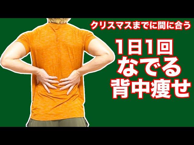 【1日1回】なでるだけでワンサイズダウン!首・肩・背中を華奢にするむくみ取りリンパマッサージ!(クリスマスまでに部分痩せ企画)