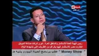 الحياة اليوم - لقاء د.حسن فهمى رئيس الهيئة العامة للإستثمار والمناطق الحرة فى أول لقاء تليفزيونى