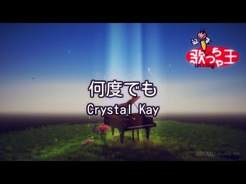 【カラオケ】何度でも/Crystal Kay