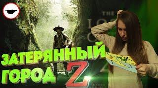 Затерянный город Z - обзор фильма о поисках легендарного Эльдорадо