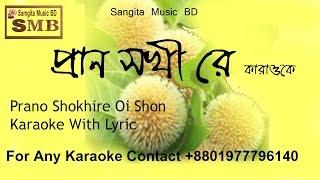 Prano Shokhi Re Oi Shon Karaoke With Lyric.Singer Ferdousi Rahman.Lyric Jasim Uddin.Music:S.A.Rashed