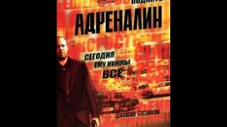 Адреналин / Фильм / Кино / Боевик