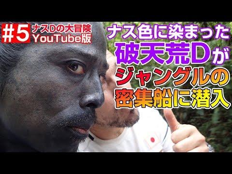 【#5】ナスDの大冒険YouTube版!ジャングルの密集船潜入1日目