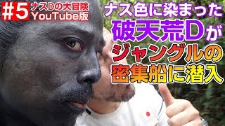 【#5】ナスDの大冒険Youtube版!ジャングルの密集船に潜入!編