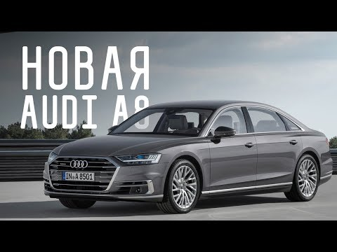 НОВАЯ AUDI A8 2018/БОЛЬШОЙ ТЕСТ ДРАЙВ/ДНЕВНИКИ IAA