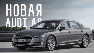 видео Новая Audi A8 2018: фото, цена и характеристики обновленной модели