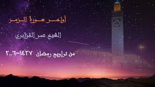 الشيخ عمر القزابري أواخر سورة الزمر