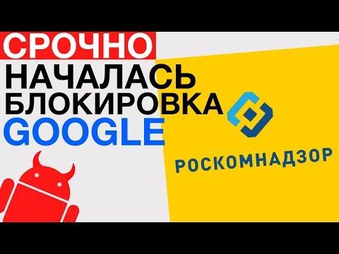 Роскомнадзор Блокирует Google! Первый складной смартфон и это не Samsung! и другие новости